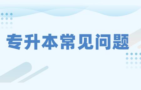 贵州省专升本