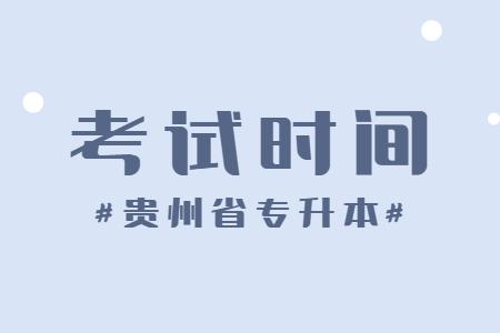 贵州省专升本考试科目