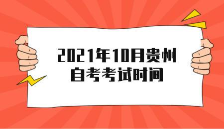 2021年10月贵州自考考试时间