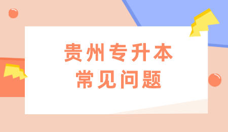 贵州专升本常见问题.jpeg