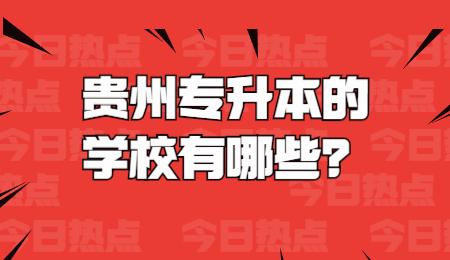 贵州专升本的学校有哪些?