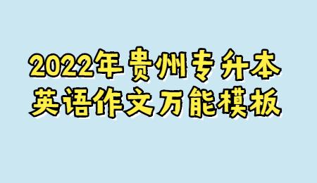 2022年贵州专升本英语作文万能模板.jpg