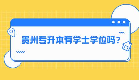 贵州专升本有学士学位吗?.jpg