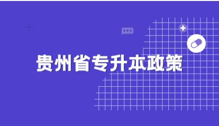 贵州省专升本政策.jpg