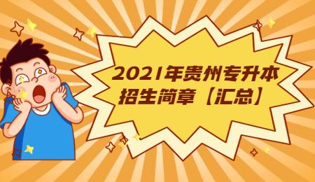 2021年贵州专升本招生简章【汇总】.jpg