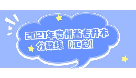 2021年贵州省专升本分数线【汇总】.jpg