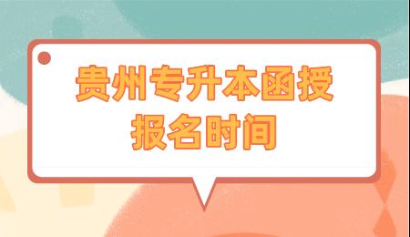 贵州专升本函授报名时间.png