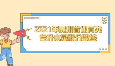 2021年贵州省体育类专升本录取分数线.jpg