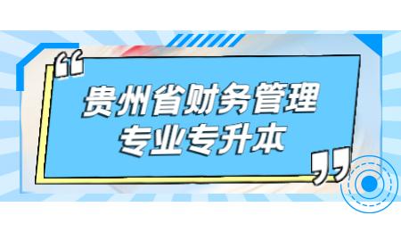 贵州省财务管理专业专升本.jpg
