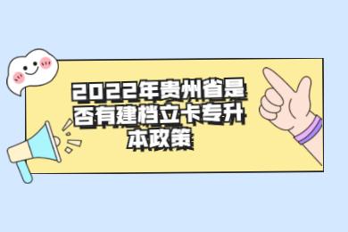 2022年贵州省是否有建档立卡专升本政策
