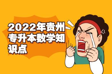 2022年贵州专升本数学知识点