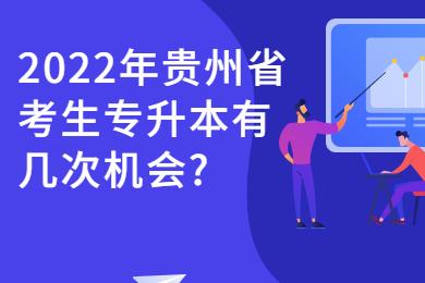 2022年贵州省考生专升本有几次机会?