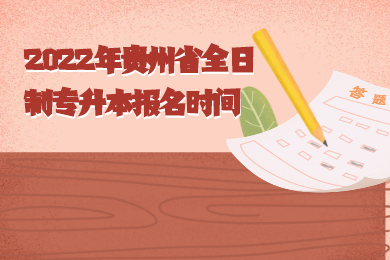 2022年贵州省全日制专升本报名时间