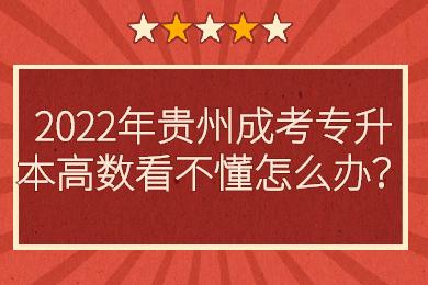 2022年贵州成考专升本高数看不懂怎么办?