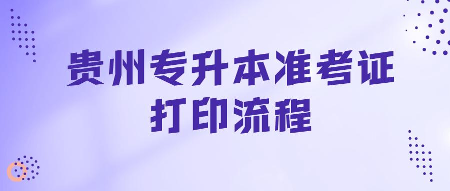 贵州专升本准考证打印流程.png