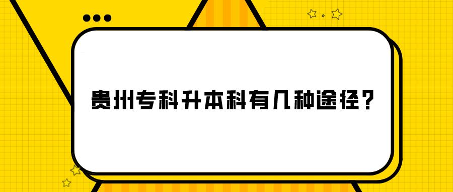 贵州专科升本科有几种途径?.png