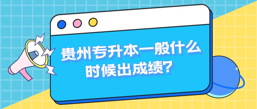 贵州专升本一般什么时候出成绩?.png