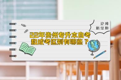 22年贵州专升本自考和成考区别有哪些?