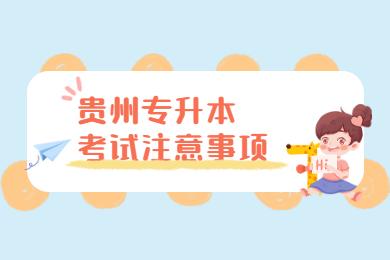 贵州专升本考试注意事项