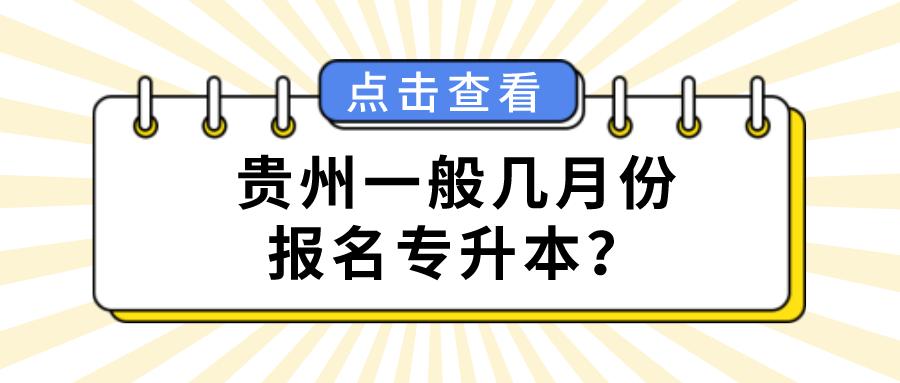 贵州一般几月份报名专升本?.png