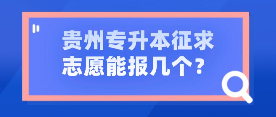 贵州专升本征求志愿能报几个?.png