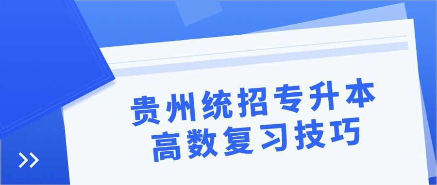 贵州统招专升本高数复习技巧.png