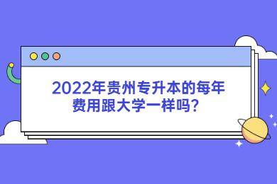 2022年贵州专升本的每年费用跟大学一样吗?