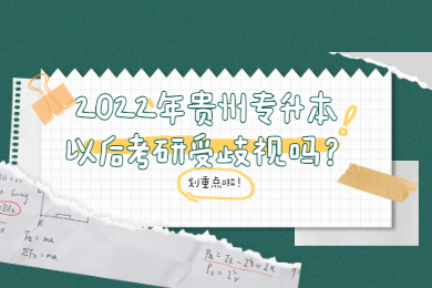 2022年贵州专升本以后考研受歧视吗?