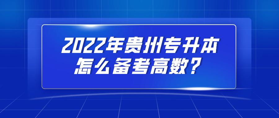 2022年贵州专升本怎么备考高数?.png