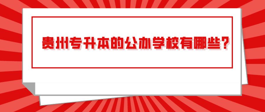 贵州专升本的公办学校有哪些?.png