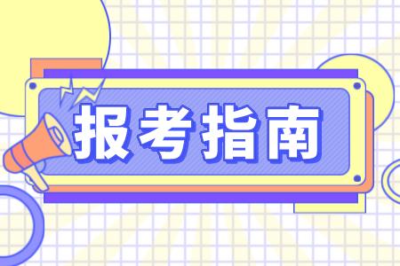 贵州专升本补录需要什么条件