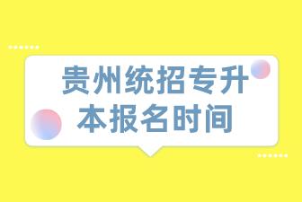 贵州统招专升本报名时间