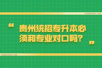 贵州统招专升本必须和专业对口吗?