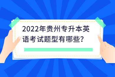 2022年贵州专升本英语考试题型有哪些?