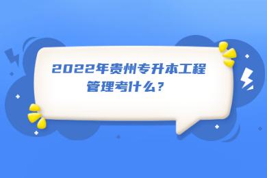 2022年贵州专升本工程管理考什么?